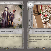 Square_cards_intrigue